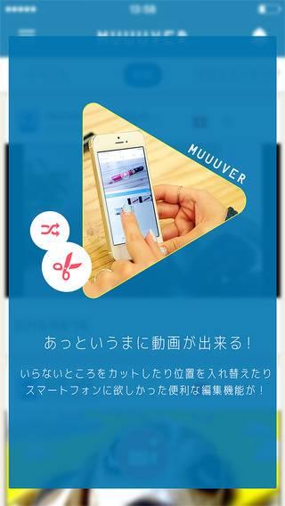 「MUUUVER(ムーバー) 〜クリエイター向け動画編集アプリ!〜」のスクリーンショット 3枚目