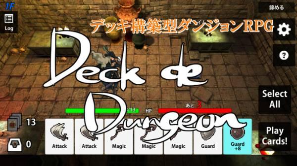 「【デッキ構築型RPG】DeckDeDungeon」のスクリーンショット 1枚目
