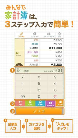 「みんなで家計簿-無料、シンプル、簡単に支出管理ができる、節約に便利な人気家計簿アプリ」のスクリーンショット 3枚目