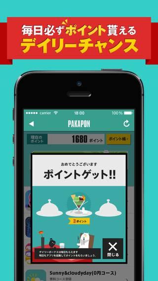 「パカポン パカパカ貯まるお得なポイントアプリ」のスクリーンショット 1枚目