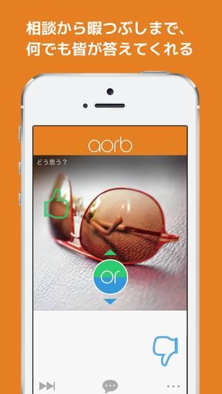 「aorb -画像で相談!暇潰し系アンケートアプリ!匿名で質問、二択の投票で意見も回答も!オシャレ比較・おもしろQ&A・自撮りもOK」のスクリーンショット 2枚目