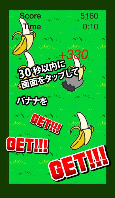 「ゴリラがバナナを捕るシンプルゲーム もっとモリモリゴリゴリ」のスクリーンショット 2枚目