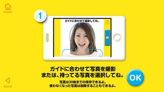 「nepia Genki!「おむつでいないいないばあ」」のスクリーンショット 2枚目