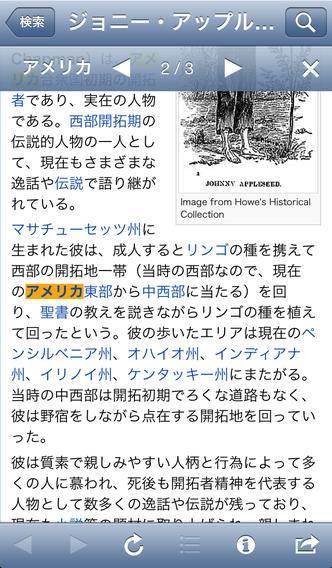 「WikiEgg wiki viewer」のスクリーンショット 1枚目
