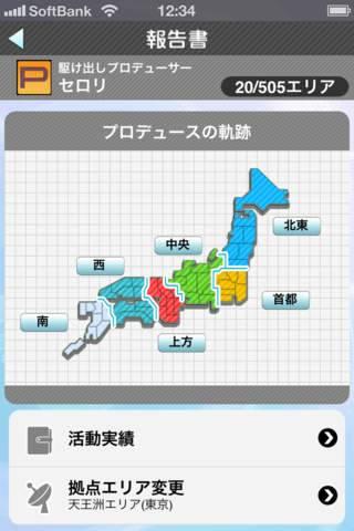 「アイドルマスターモバイル i」のスクリーンショット 3枚目