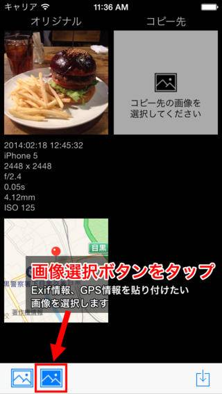 「ExifCopy - Exif and GPS are Copy and Paste」のスクリーンショット 2枚目