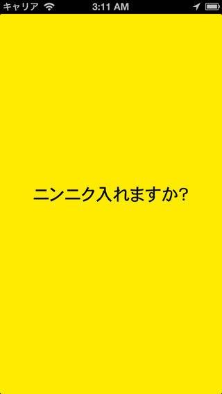 「Hey! Jirorian!」のスクリーンショット 1枚目
