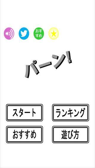 「パーン!」のスクリーンショット 2枚目