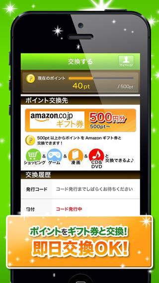 「お小遣いが稼げるアプリ、よむっち!」のスクリーンショット 2枚目