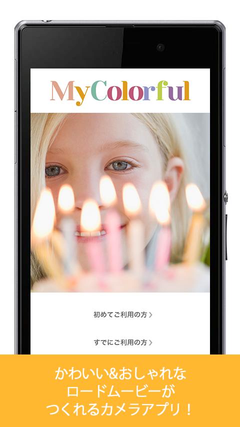 「かわいい&おしゃれなロードムービー作成_MyColorful」のスクリーンショット 1枚目