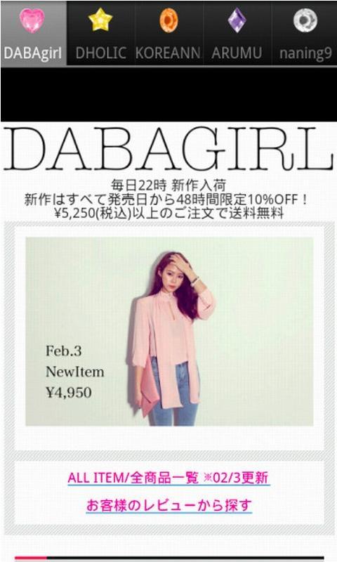 「韓国ファッション通販」のスクリーンショット 3枚目