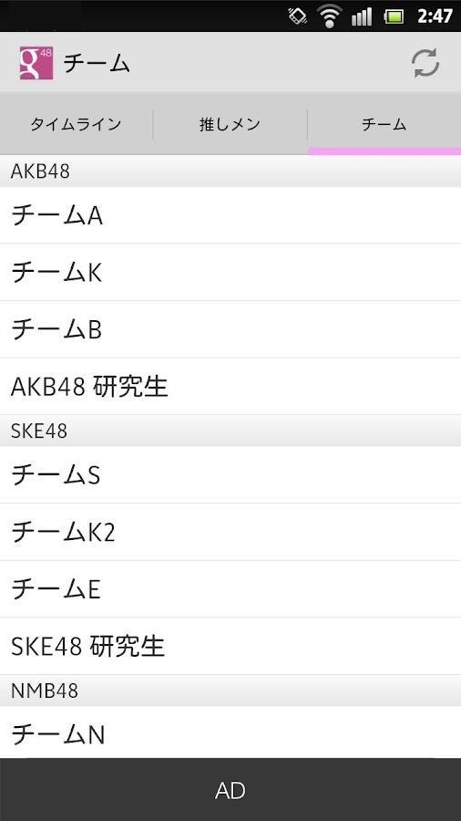 「ぐぐたす48 - AKB48専用Google+ビューアー」のスクリーンショット 2枚目