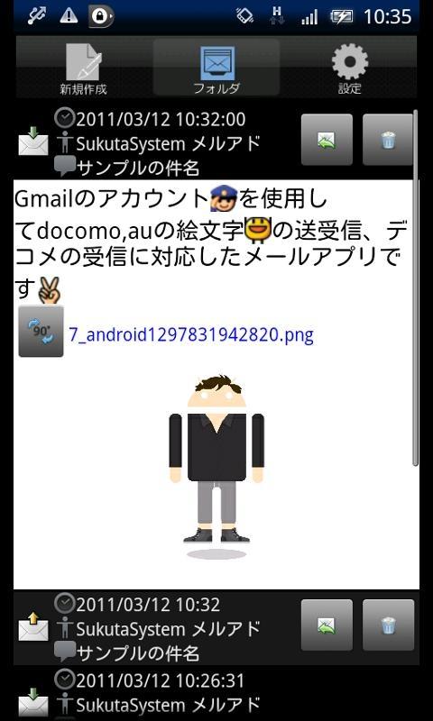 「なんくるメール」のスクリーンショット 2枚目