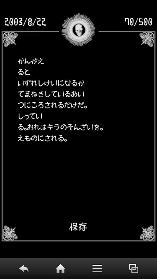「強制日記」のスクリーンショット 2枚目