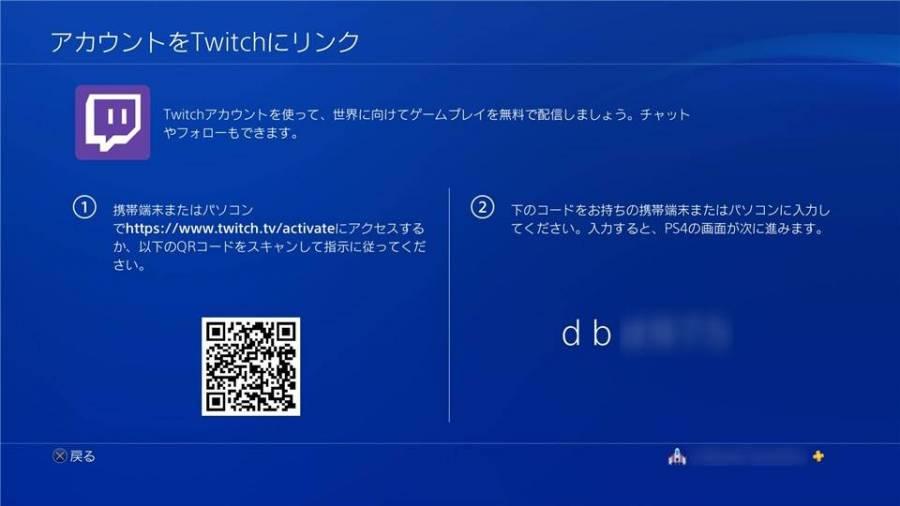 Twitchのリンク画面