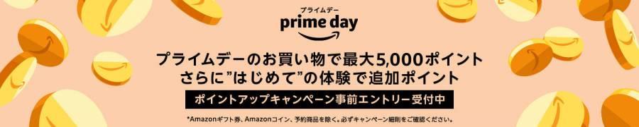 9bad69bd2b 出展:Amazon Prime Day【ポイントアップキャンペーン】プライムデー限定のチャンス