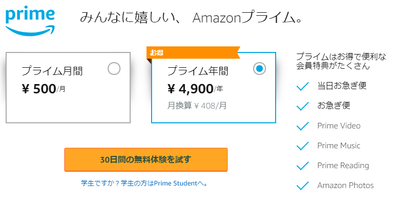 Amazonプライム 料金案内画像