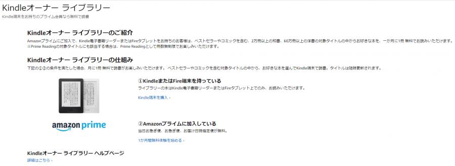 Kindle オーナー ライブラリー 紹介画像