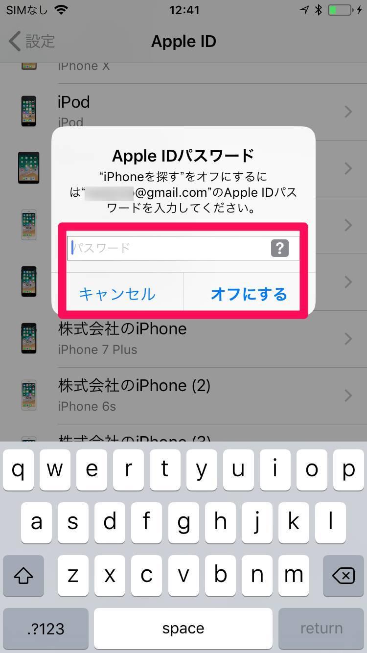 Apple IDサインアウト確認のためのパスワード入力画面