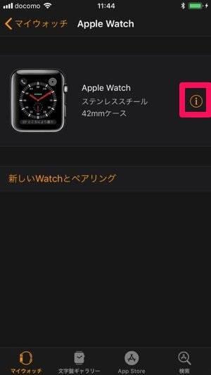 WatchアプリでApple Watchを選択した画面