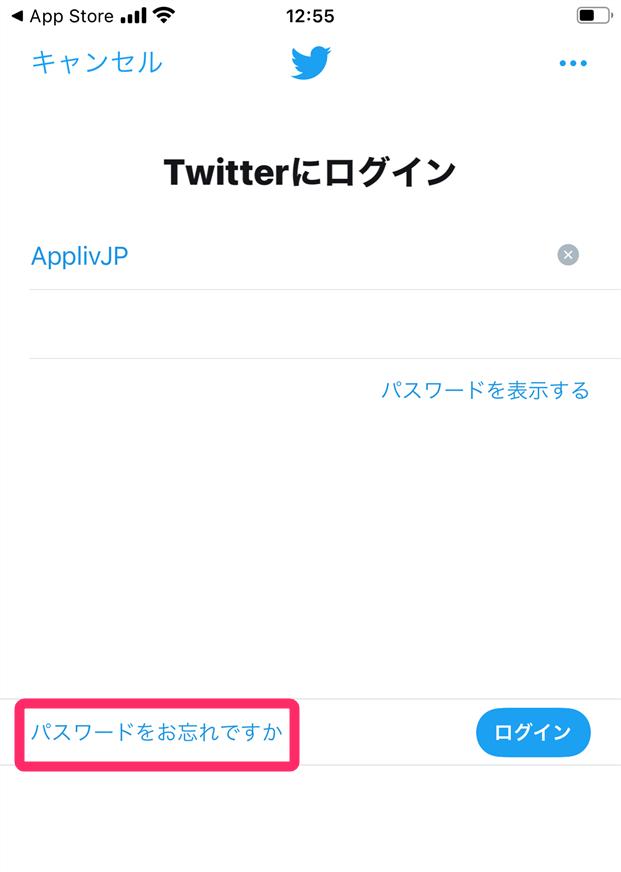 Twitterログイン画面の「パスワードをお忘れですか」の場所