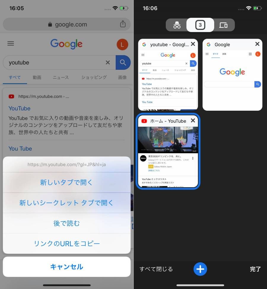 YouTubeをChromeで開く