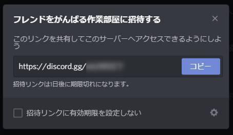 Discord サーバー作成