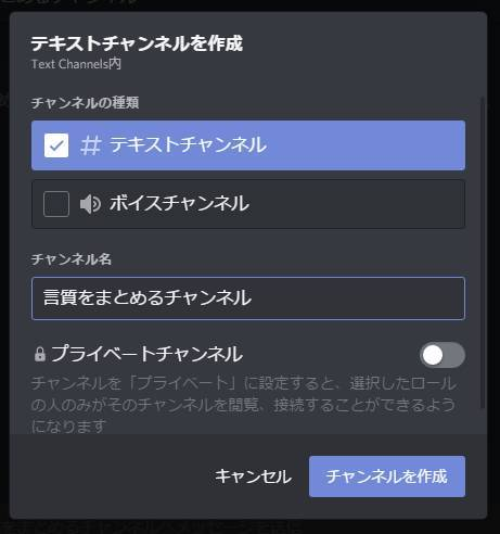 Discord チャンネル作成