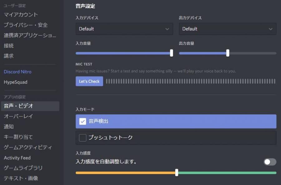 Discord マイク・スピーカー設定