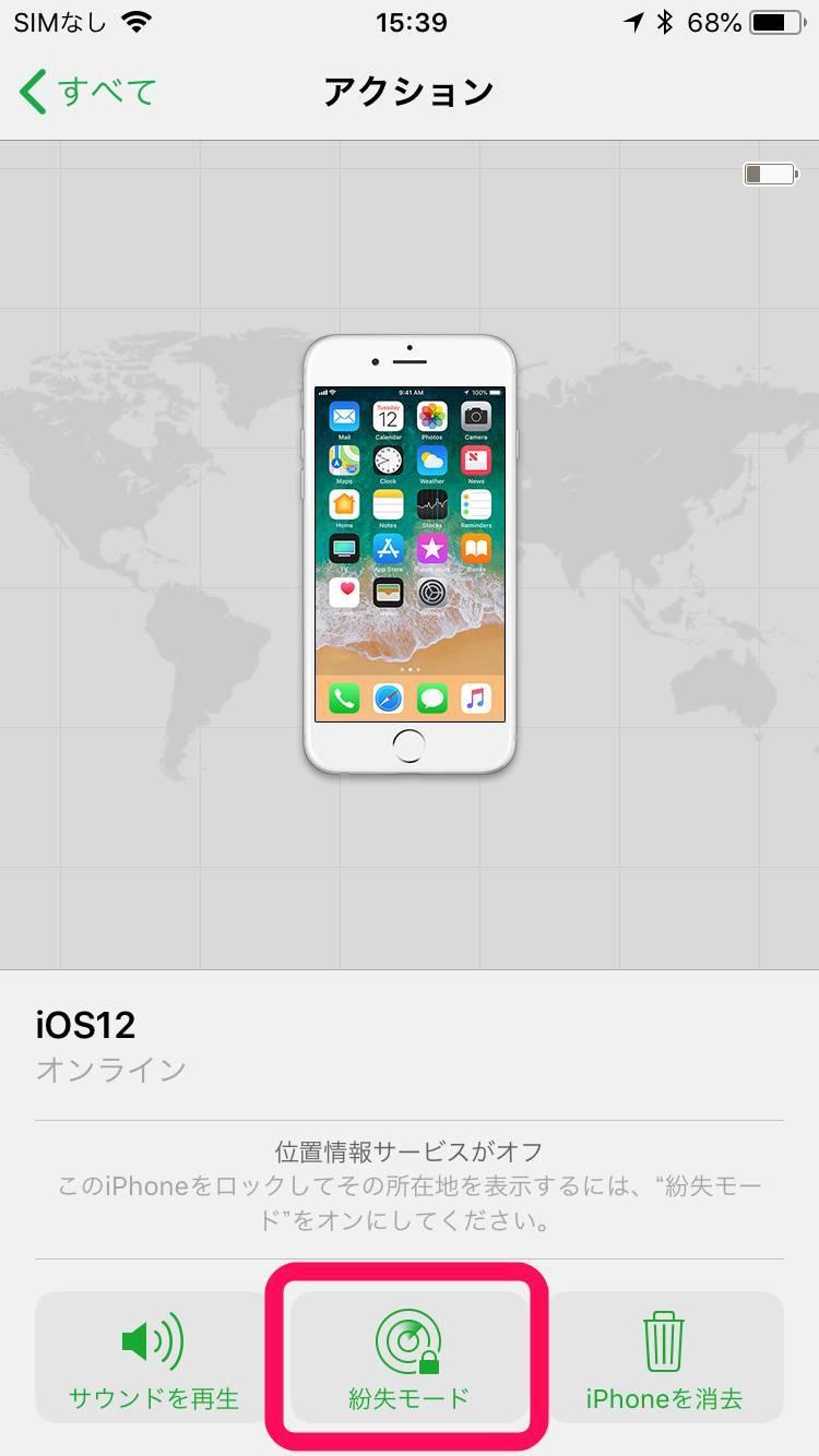 紛失したiPhoneを「紛失モード」にするボタン
