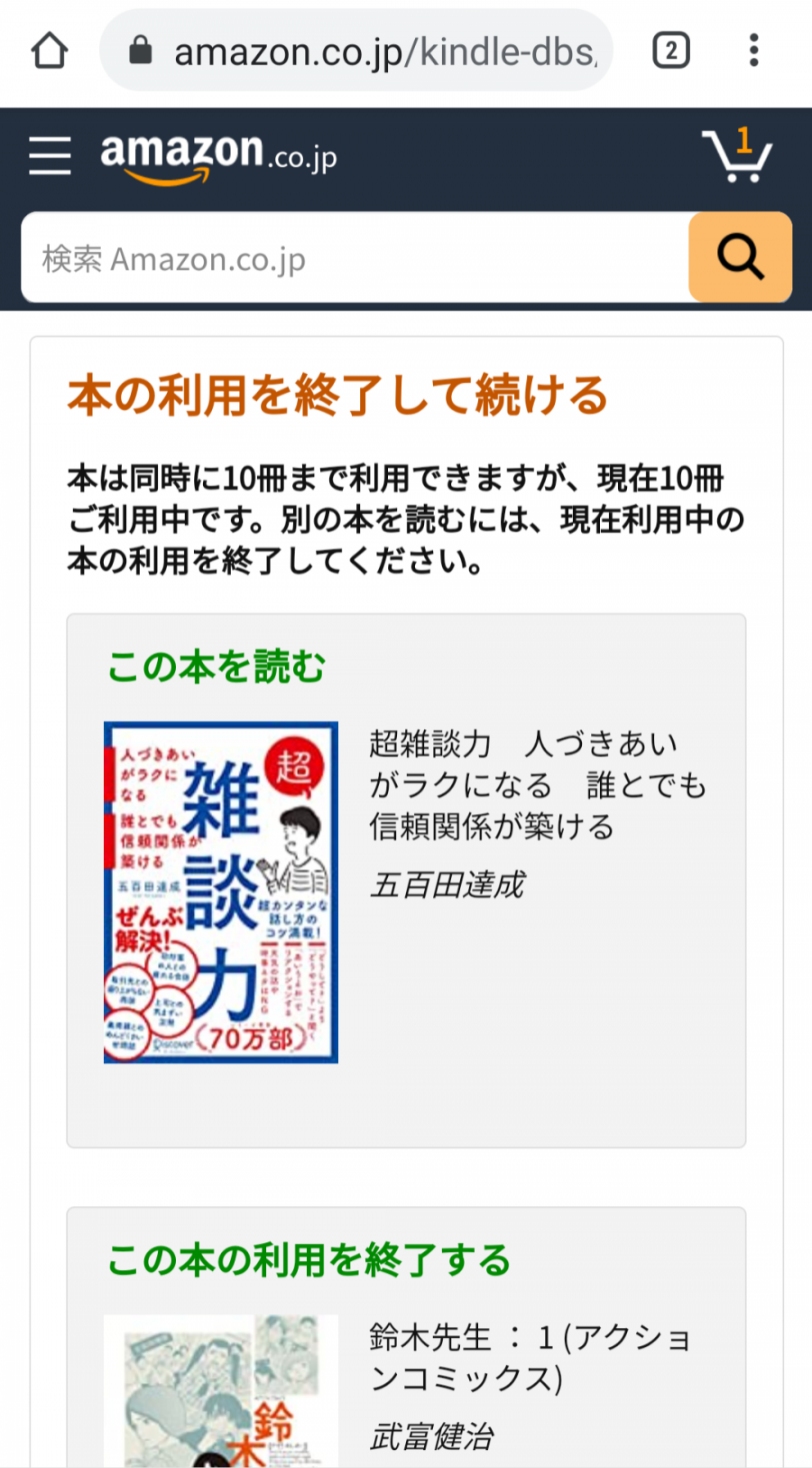 Kindle Unlimited 読み放題書籍の解除案内