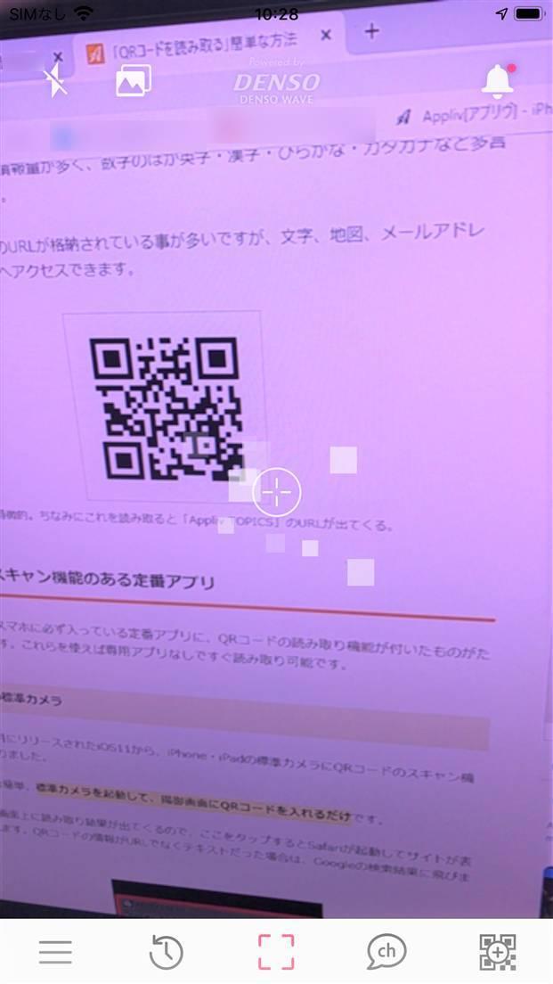『クルクル』QRコード読み取り画面