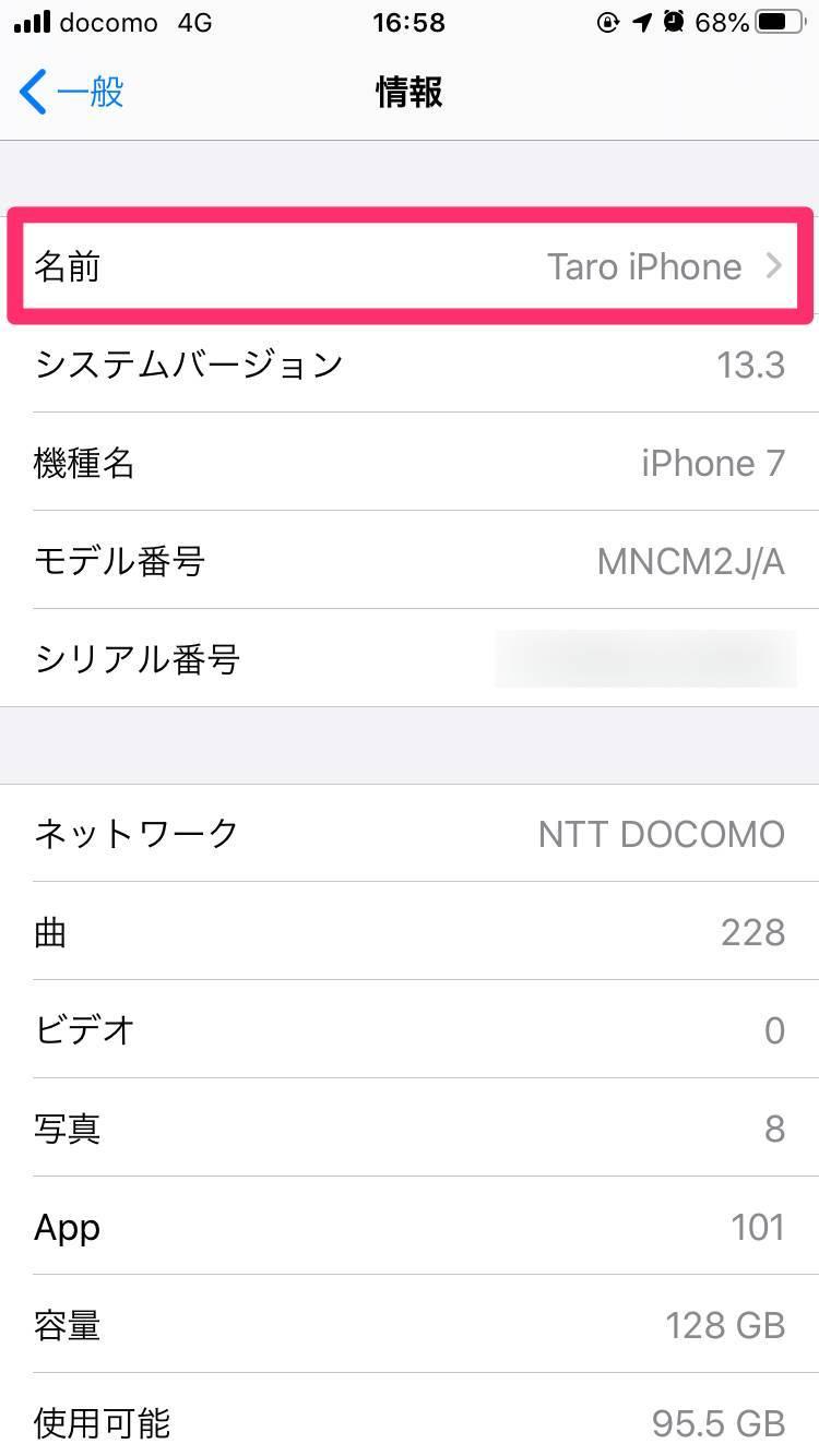iPhoneの情報編集画面