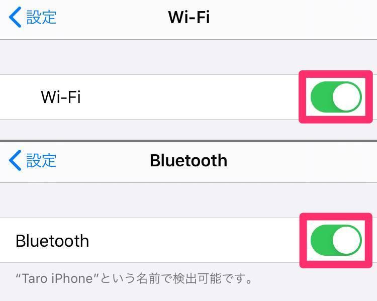 Wi-FiやBluetoothのスイッチ画面