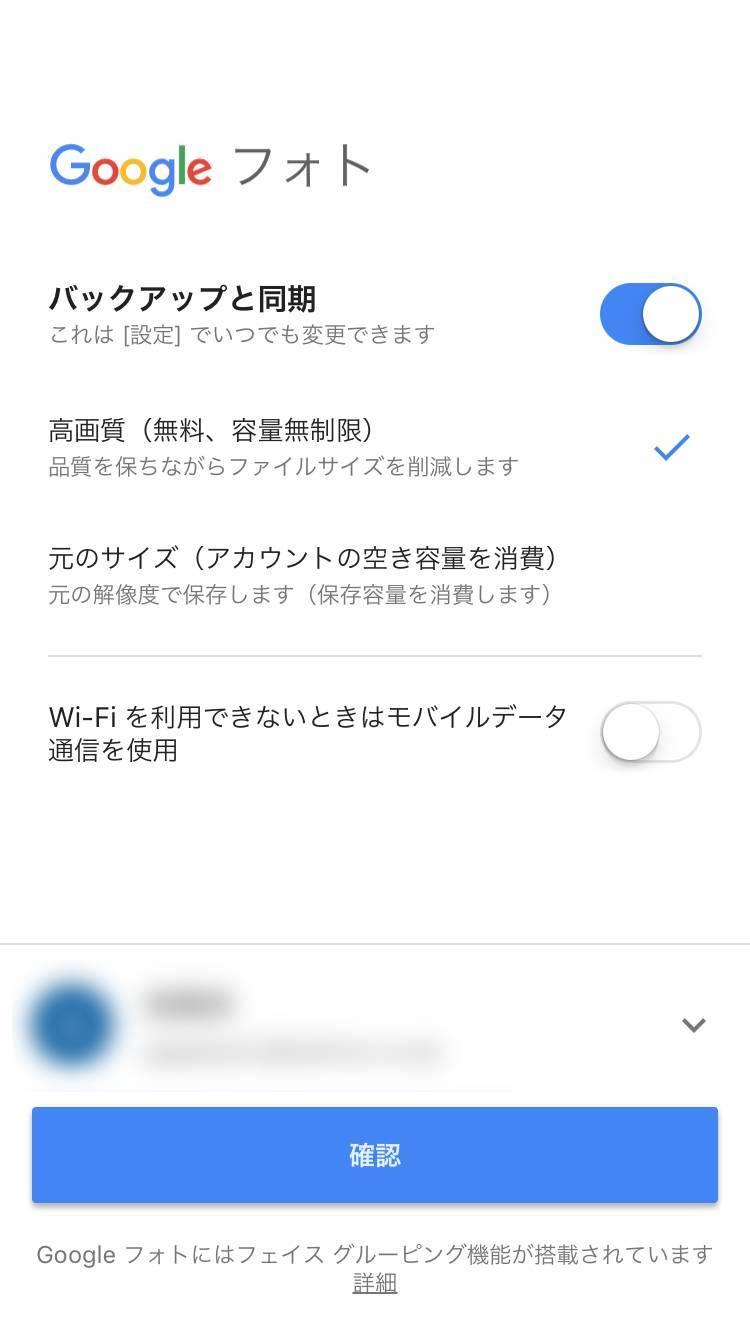 Googleフォトのバックアップ設定画面