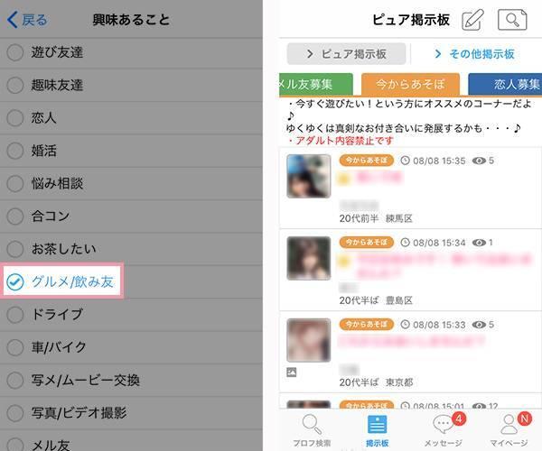 『ハッピーメール』アプリ画面
