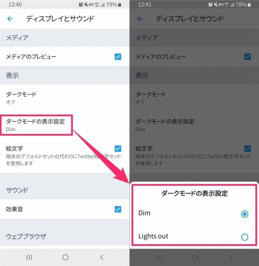 Android版Twitterのダークモード切り替え