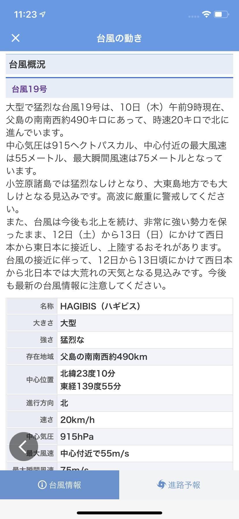 Yahoo!天気 台風概況