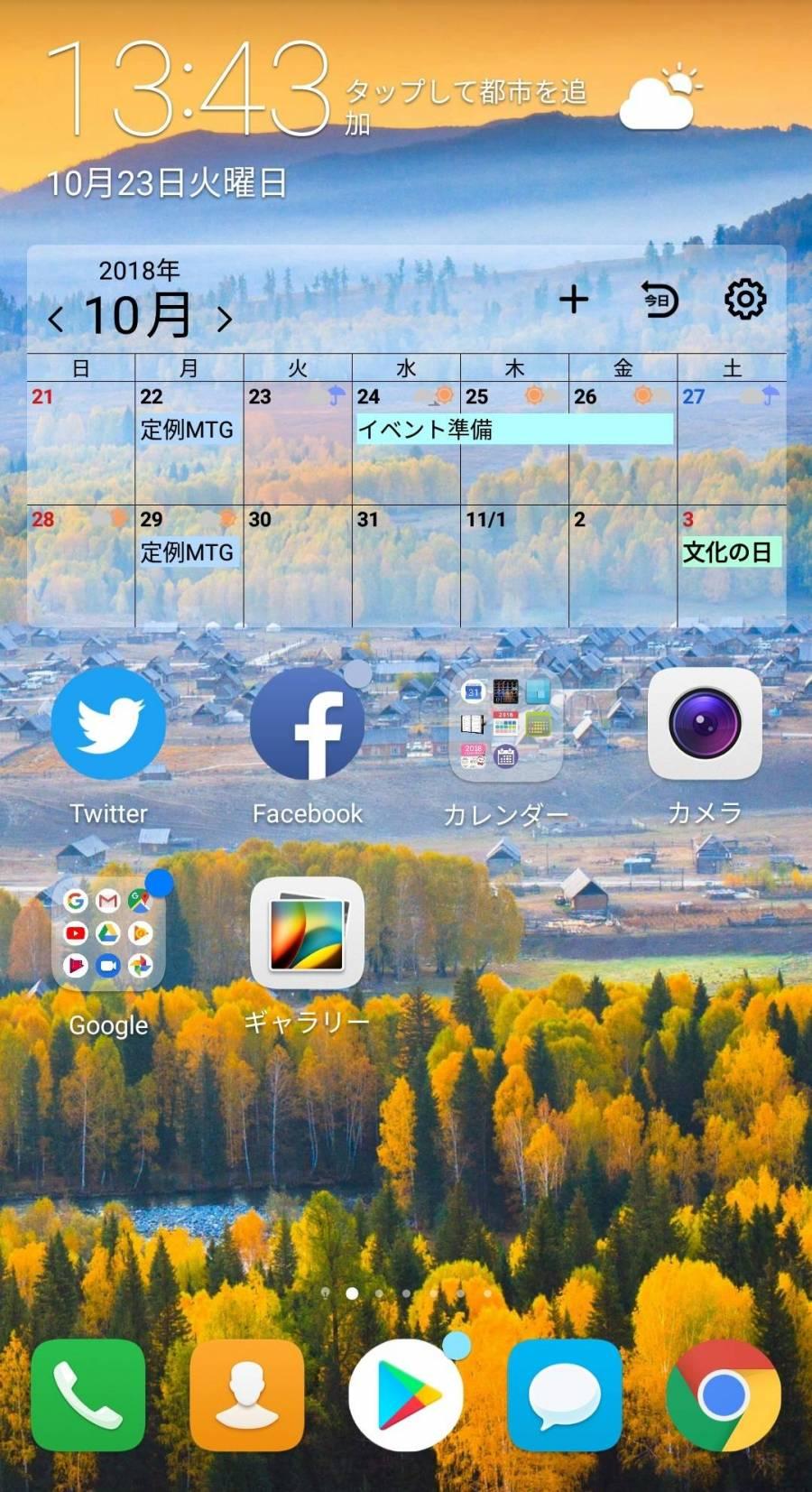 Androidカレンダーウィジェットおすすめ6選 機能 デザインを徹底比較
