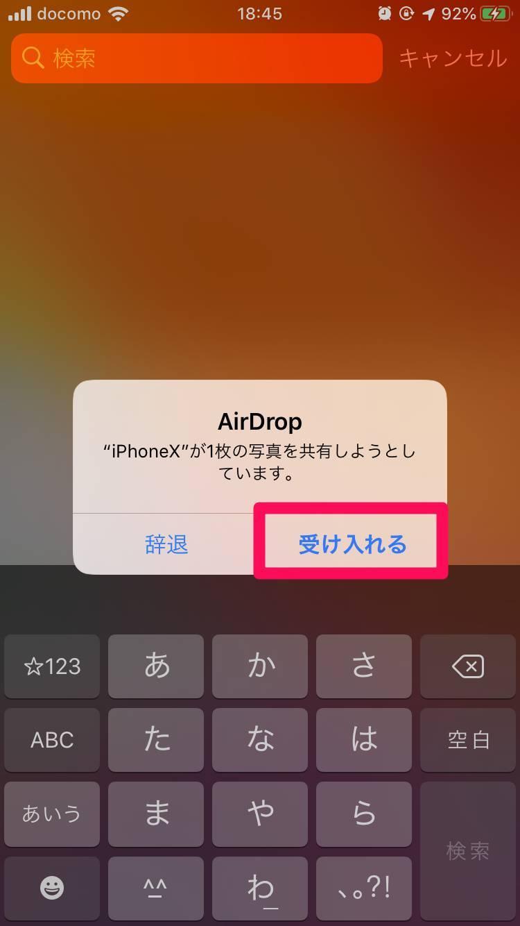 AirDrop受信側のアラート