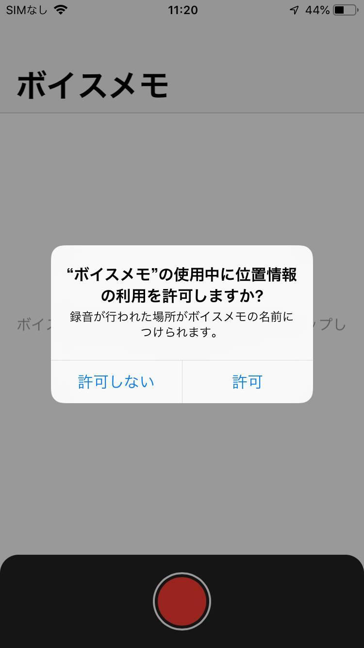 e2561bfe12 iPhone『ボイスメモ』使い方ガイド 保存、復元方法、録音時間など ...