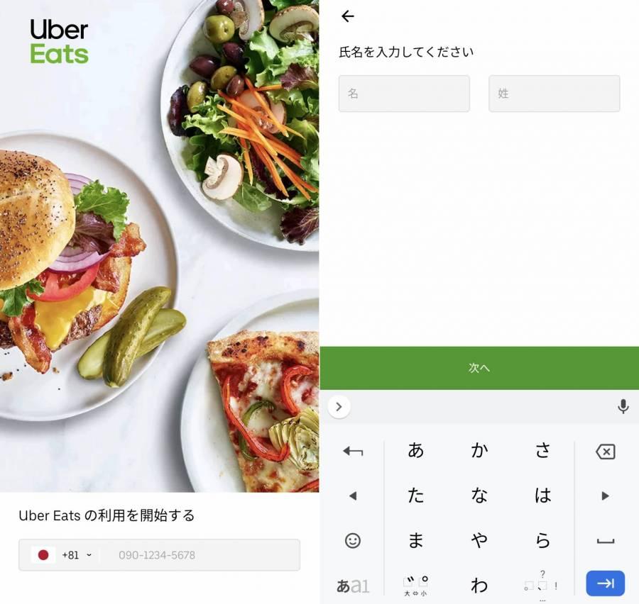 Uber Eats 会員登録