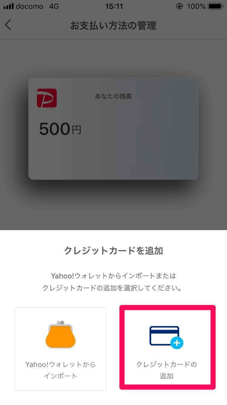 PayPay 支払い