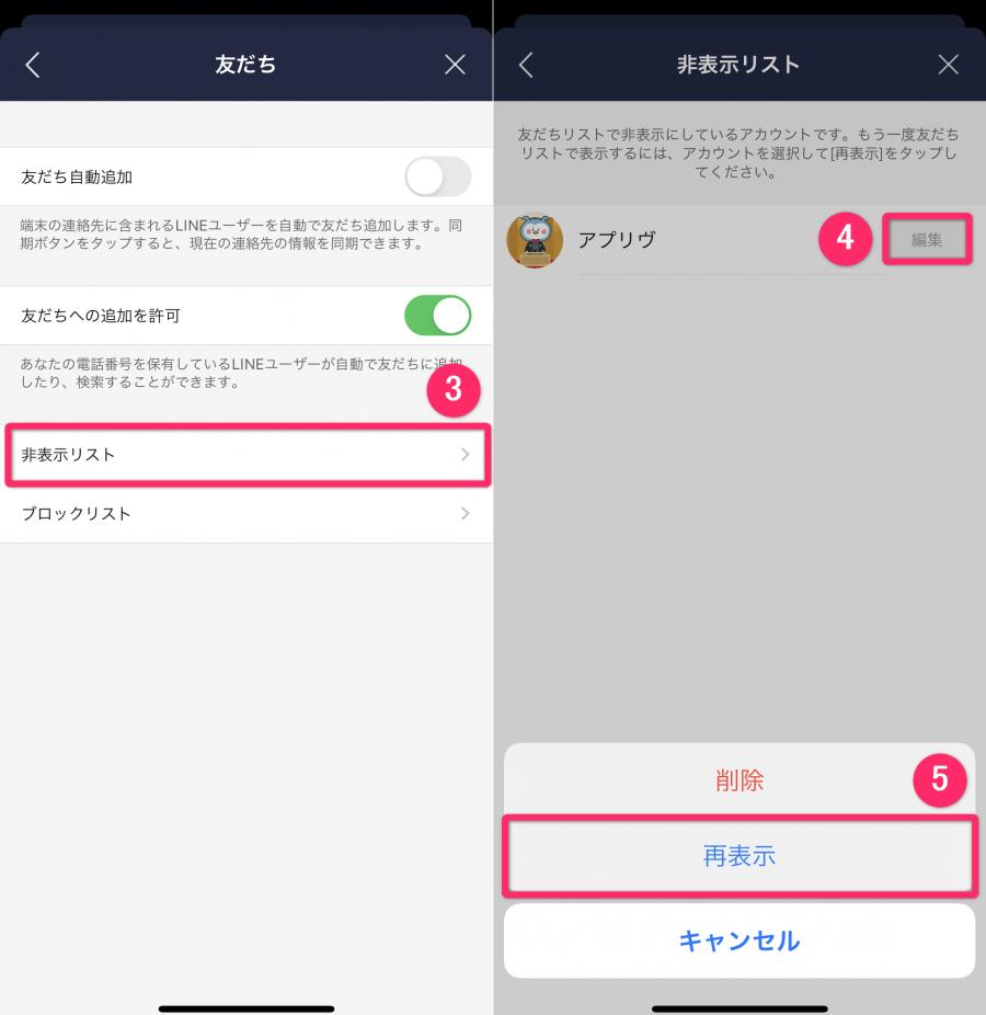 LINE非表示解除画面