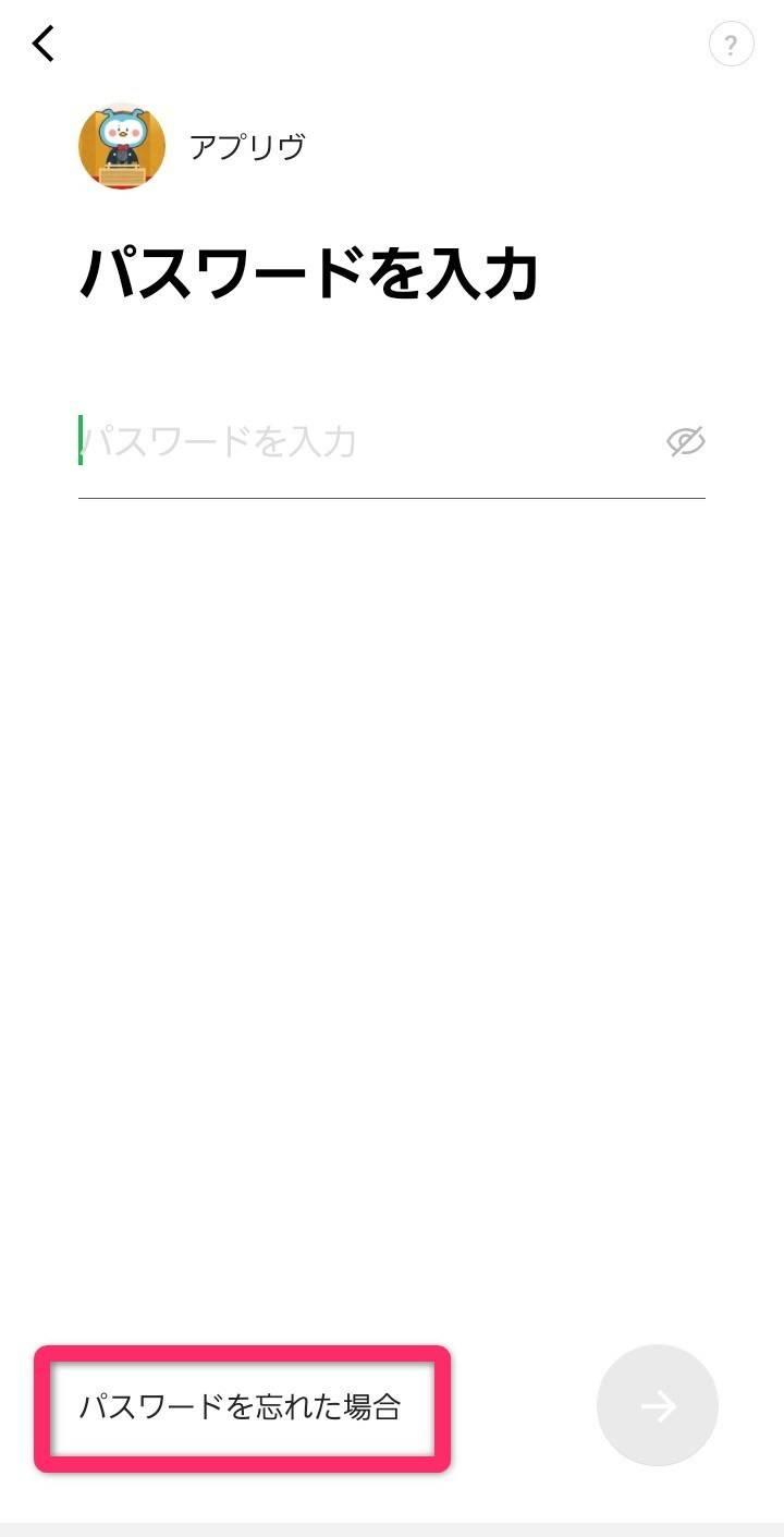 LINEパスワード入力画面