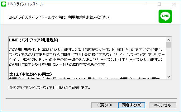 PC版LINE 利用規約の確認画面
