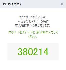 PC版LINE 本人確認画面