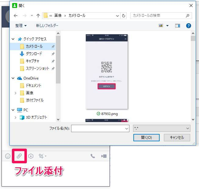 PC版LINE ファイル添付