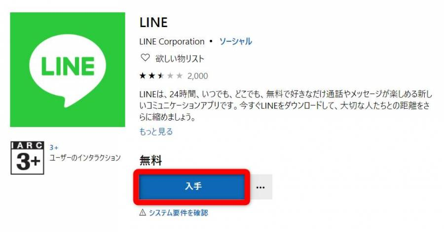 PC版LINE Windows OS画面