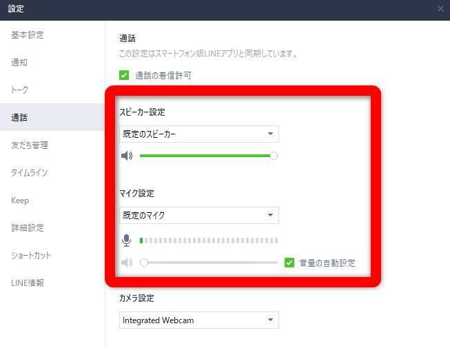 PC版LINE 通話の設定画面
